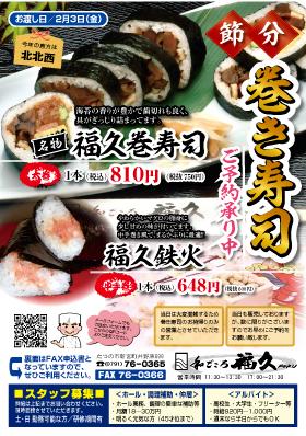 和ごころ福久-節分-巻き寿司注文フォーム ●和ごころ福久-節分-巻き寿司注文フォーム