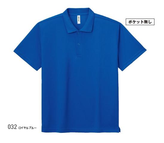 Tシャツプリント-4.4-ドライポロシャツ
