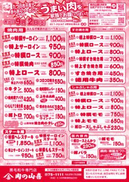 肉の山喜「8月-売り出し」