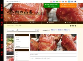 肉の山喜 オンラインショップ
