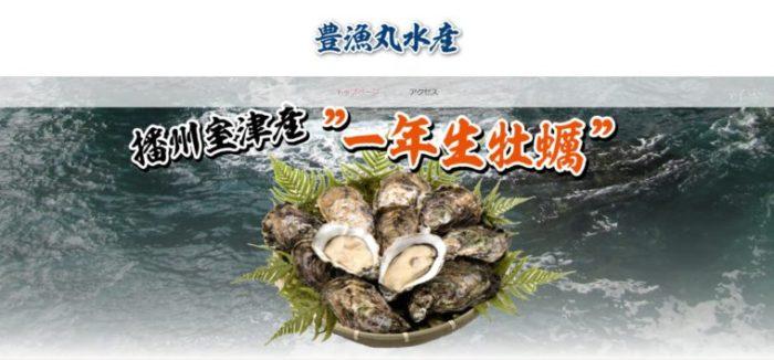 豊漁丸水産