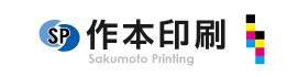 たつの市で地域密着の印刷屋 | 作本印刷